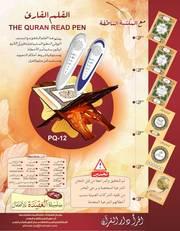 Magic Pen Quraan. (Ijaz)